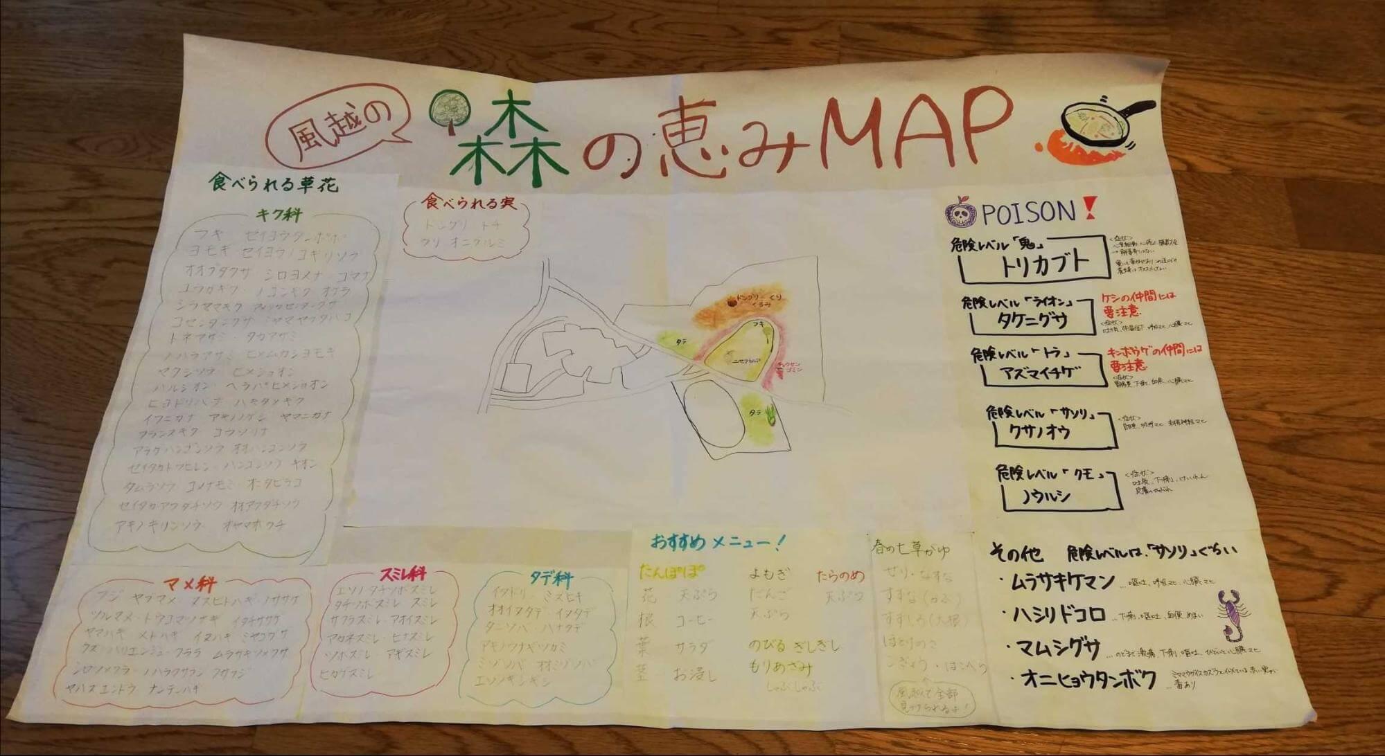大人も学ぶーフィールドマップづくりから始まる探究
