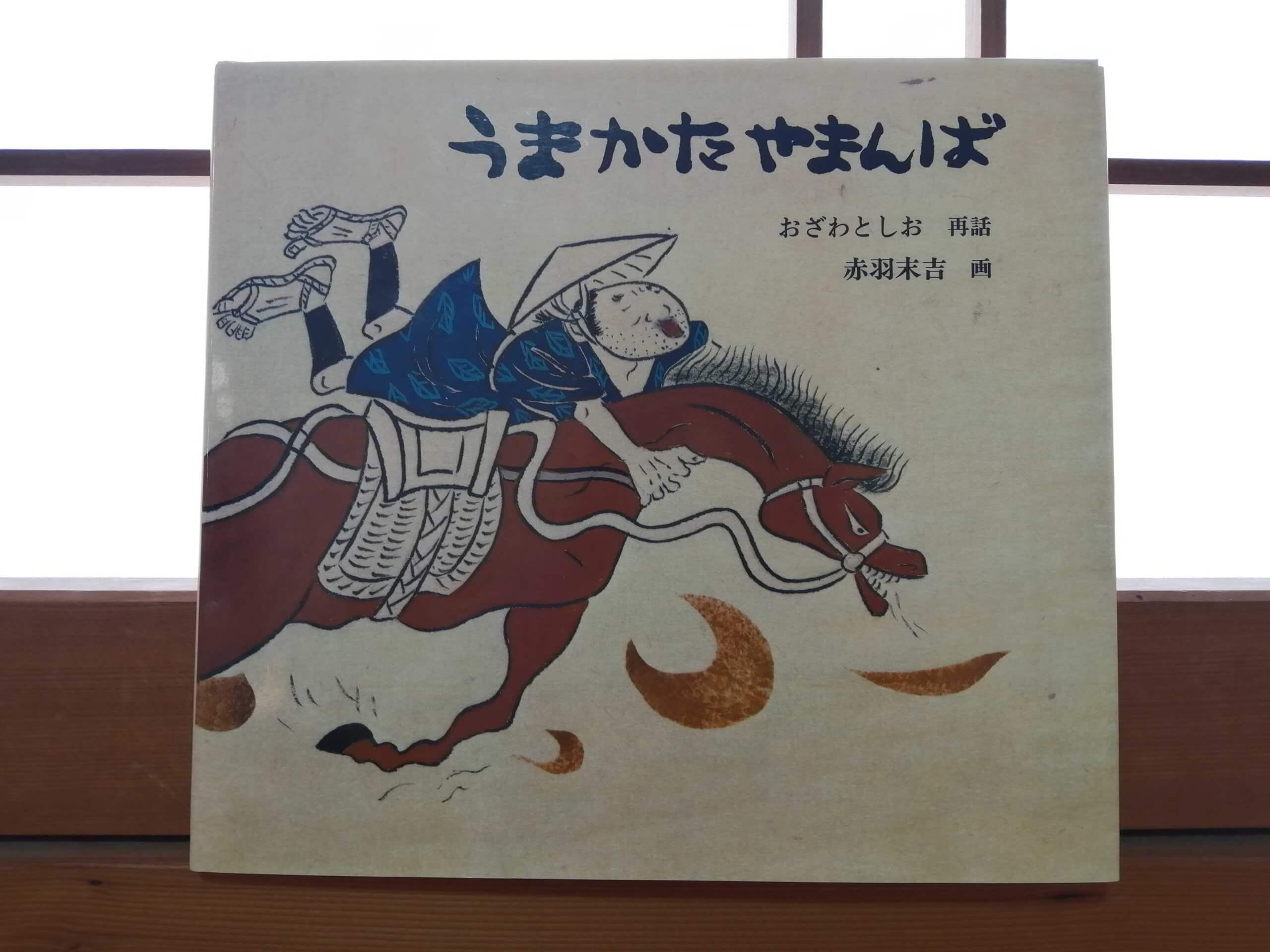 『うまかたやまんば』(おざわ としお再話 赤羽末吉 画、福音館書店)
