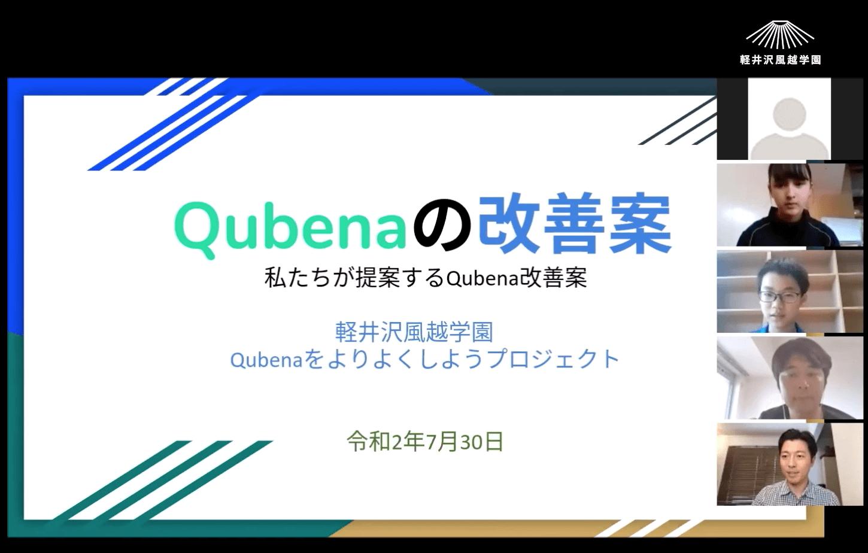 Qubenaをより良くしよう!!